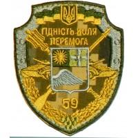 59 окрема мотопіхотна бригада (ЗСУ) Шеврон польовий