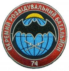 74 окремий розвідувальний батальйон Шеврон кольоровий круглий