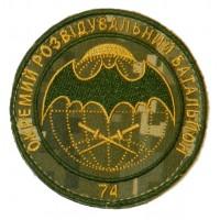 74 окремий розвідувальний батальйон Шеврон польовий круглий