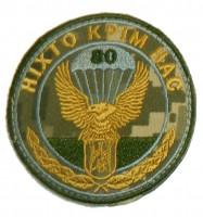 80 окрема десантно-штурмова бригада шеврон польовий ММ14