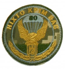 Купить 80 окрема десантно-штурмова бригада шеврон польовий ММ14 в интернет-магазине Каптерка в Киеве и Украине
