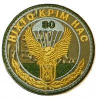 Шеврон польовий 80 окрема десантно-штурмова бригада камуфляж Варан