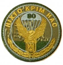 80 окрема десантно-штурмова бригада шеврон польовий камуфляж Варан