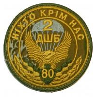 Шеврон 80 окрема десантно-штурмова бригада 2 ДШБ польовий камуфляж Варан