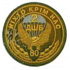 80 окрема десантно-штурмова бригада 2 ДШБ шеврон польовий камуфляж Варан