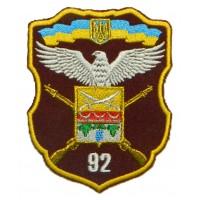 92 окрема механізована бригада шеврон кольоровий
