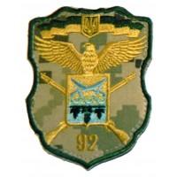 92 окрема механізована бригада Шеврон польовий