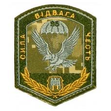 95 окрема десантно-штурмова бригада шеврон польовий