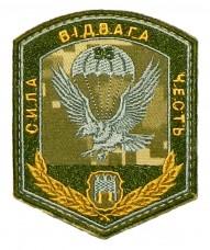 Купить 95 окрема десантно-штурмова бригада шеврон польовий в интернет-магазине Каптерка в Киеве и Украине