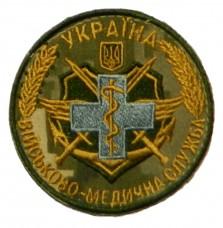 Шеврон Військово-медична служба польовий (сірий)