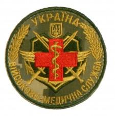 Шеврон Військово-медична служба польовий (червоний)