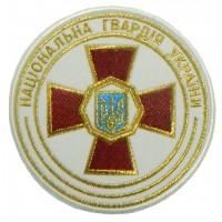 Шеврон НГУ (Національна гвардія України) Білий
