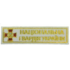 Нашивка Національна гвардія України (Біла) вишивка золотом