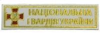 Нашивка Національна гвардія України белая вишивка золотом