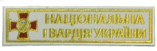Купить Нашивка Національна гвардія України белая вишивка золотом в интернет-магазине Каптерка в Киеве и Украине