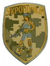 Шеврон Укропочка