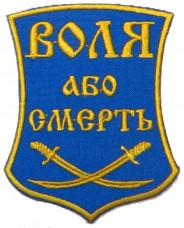Шеврон Воля Або Смерть щит. Синьо-жовтий