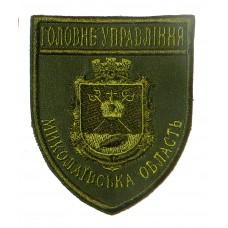 Шеврон Головне управління Миколаївська область олива