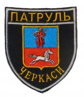 Шеврон Патруль Черкаси