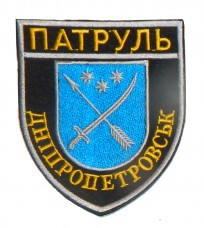 Шеврон Патруль Дніпропетровськ