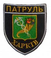 Шеврон Патруль Харків