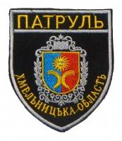 Шеврон Патруль Хмельницька Область