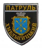 Шеврон Патруль Хмельницький