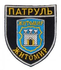 Шеврон Патруль Житомир