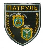 Шеврон Патруль Краматорськ-Слов'янськ