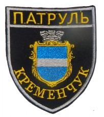 Шеврон Патруль Кременчук