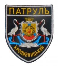 Шеврон Патруль Кропивницький
