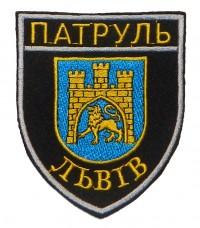 Шеврон Патруль Львів