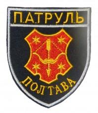 Шеврон Патруль Полтава
