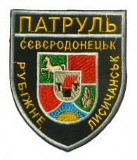 Шеврон Патруль Рубіжне-Сєвєродонецьк-Лисичанськ