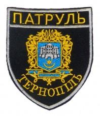 Шеврон Патруль Тернопіль