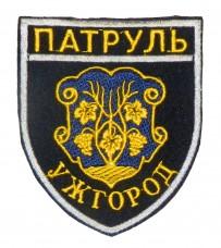Шеврон Патруль Ужгород