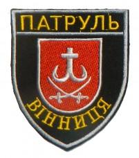 Купить Шеврон Патруль Вінниця в интернет-магазине Каптерка в Киеве и Украине