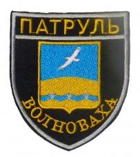 Шеврон Патруль Волноваха