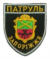 Шеврон Патруль Запоріжжя
