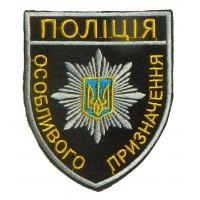 Шеврон Поліція особливого призначення