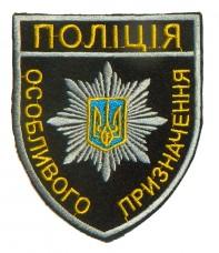 Купить Шеврон Поліція особливого призначення в интернет-магазине Каптерка в Киеве и Украине