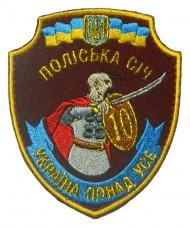 10 окремий мотопіхотний батальйон Поліська Січ шеврон кольоровий