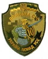 10 окремий мотопіхотний батальйон Поліська Січ шеврон польовий