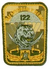 122 окремий аеромобільний батальйон шеврон польовий
