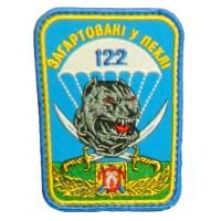 122 окремий аеромобільний батальйон шеврон кольоровий