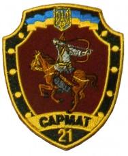 Купить 21 окремий мотопіхотний батальйон Сармат шеврон кольоровий в интернет-магазине Каптерка в Киеве и Украине