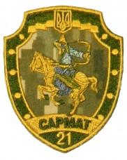 Купить 21 окремий мотопіхотний батальйон Сармат шеврон польовий в интернет-магазине Каптерка в Киеве и Украине