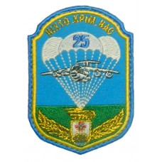 Шеврон кольоровий 25 окрема повітряно-десантна бригада ЗСУ