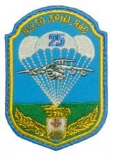 25 окрема повітряно-десантна бригада ЗСУ шеврон кольоровий