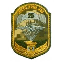 Шеврон 25 окрема повітряно-десантна бригада ЗСУ (польовий)